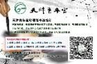 天津青年宫培训