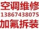 杭州萧山诚信家电维修公司