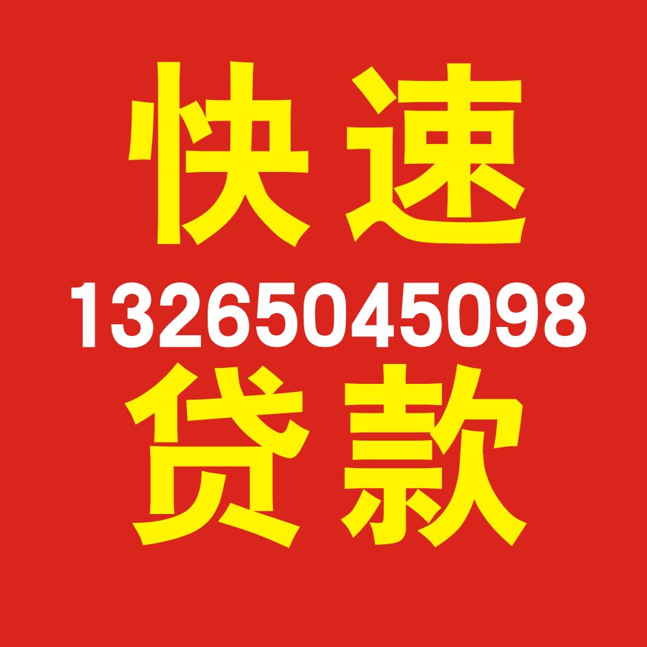 广州迅河私贷公司