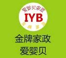 武汉爱婴贝母婴咨询服务有限公司