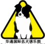 广东华通犬舍