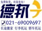 上海德邦物流公司