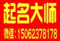 上海公司起名,上海起名公司,王宝乾实战专业起名!
