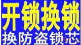 东莞辉记开锁公司