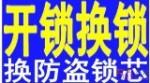 东莞辉记开锁公司(辉腾锁业)