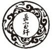 西安岳宝轩艺术品有限公司