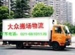 上海大众搬家服务公司