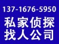 崇礼县私人侦探社//崇礼县侦探社//欢迎