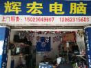 重庆辉宏(信升尔)电脑科技有限公司