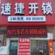 北京速捷开锁公司(四季青开锁)
