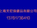 上海天宏保健品有限公司