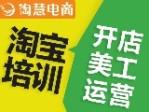 广州淘慧电商学院