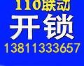 北京密云开锁公司
