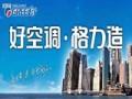 (欢迎访问黄冈强锐热水器官方网站各点售后服务维修咨询电话