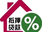 上海按揭房抵押贷款