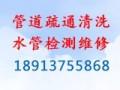 杭州萧山管道漏水检测维修专业施工