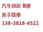 郑州贷款全市费用最低_郑州房产抵押贷款