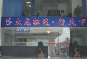 东莞大龙物流芜湖分公司