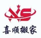 桂林喜顺搬家公司