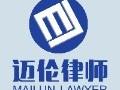 上海青浦律師事務所