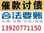 瀚龙信诚法律咨询(天津要账公司)