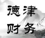 天津德津财务咨询有限公司