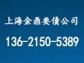 吴江债务纠纷公司,吴江清债公司,吴江债务纠纷公司,吴江收账,收债