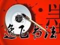 兰州逸飞书法练字培训班招生(方法独创!)