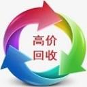 西安顺时针物资回收有限公司