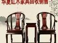 北京華夏紅木家具回收公司