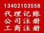 上海共亿财务咨询有限公司