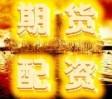 九江股票配资
