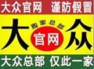 广州大众搬家公司
