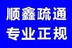 上海顺鑫管道疏通清洗有限公司