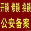 广州增城兄弟开锁公司