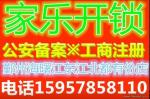 宁波鄞州开锁公司-24小时开锁-公安备案(家乐开锁公司)