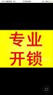 肥东赵氏开锁服务有限公司