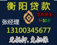 衡阳正规贷款公司专业诚信!