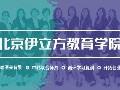 北京伊立方美業培訓