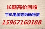 杭州手机回收二手电脑笔记本回收