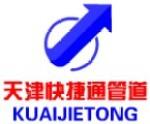 天津快捷通管道工程