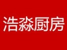北京天辰浩淼厨房设备有限公司