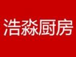 北京天辰浩淼厨房设备有限公司(厨具维修保养)