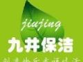 南汇保洁 南汇康桥定点保洁 地毯清洗 上海九井保洁公司