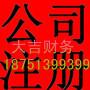 江苏南通包场镇金沙开发区通州公司注册营业执照年检的办理找大吉