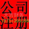 南通天助建筑加固工程有限公司(大吉财务)