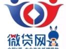 微贷网(锐拓互联网金融信息服务有限公司上海浦东分公司)