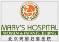 北京玛丽医院 陈瑞雪 团结湖妇幼保健