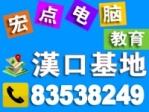 武汉宏点电脑教育培训
