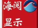 南京海阅显示工厂店
